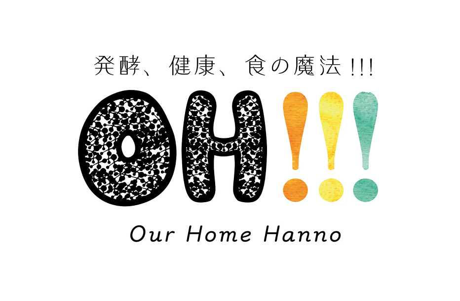 "OH!!!~発酵、健康、食の魔法!!!~ Our Home Hanno | 埼玉県 飯能の""発酵のテーマパーク"""