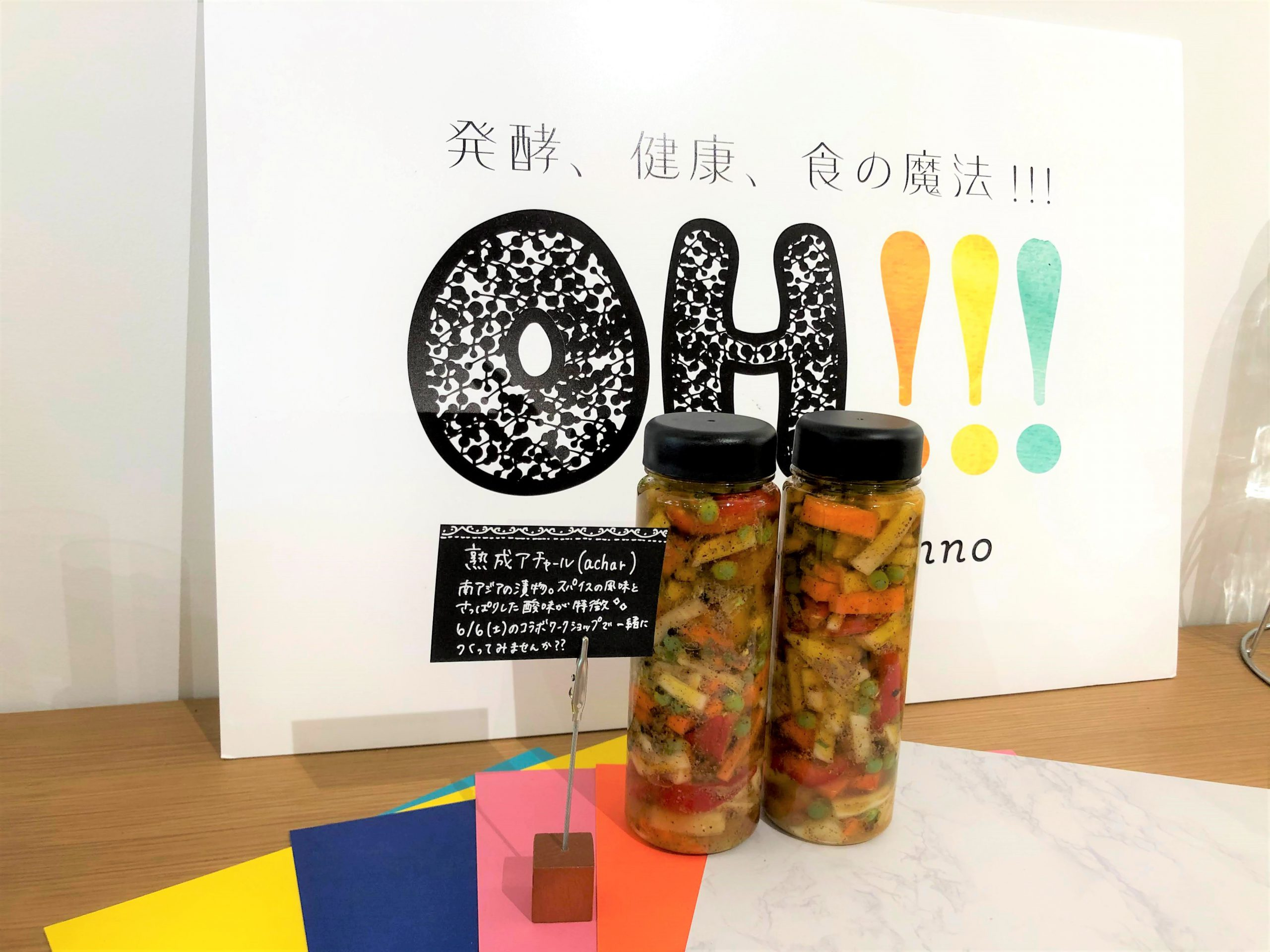 """OH!!!~発酵、健康、食の魔法!!!~ Our Home Hanno 